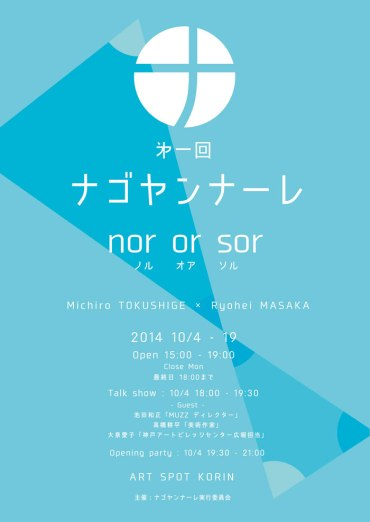 nagoyan_flyer1
