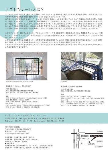 nagoyan_flyer_2